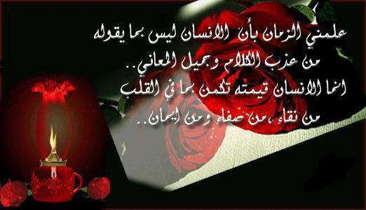 kalimat wa ma3ani - Blog de al3afifa-atahera